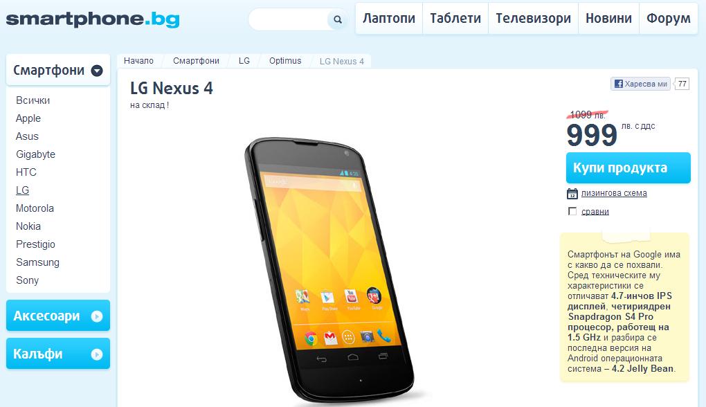 Nexus_4_BG