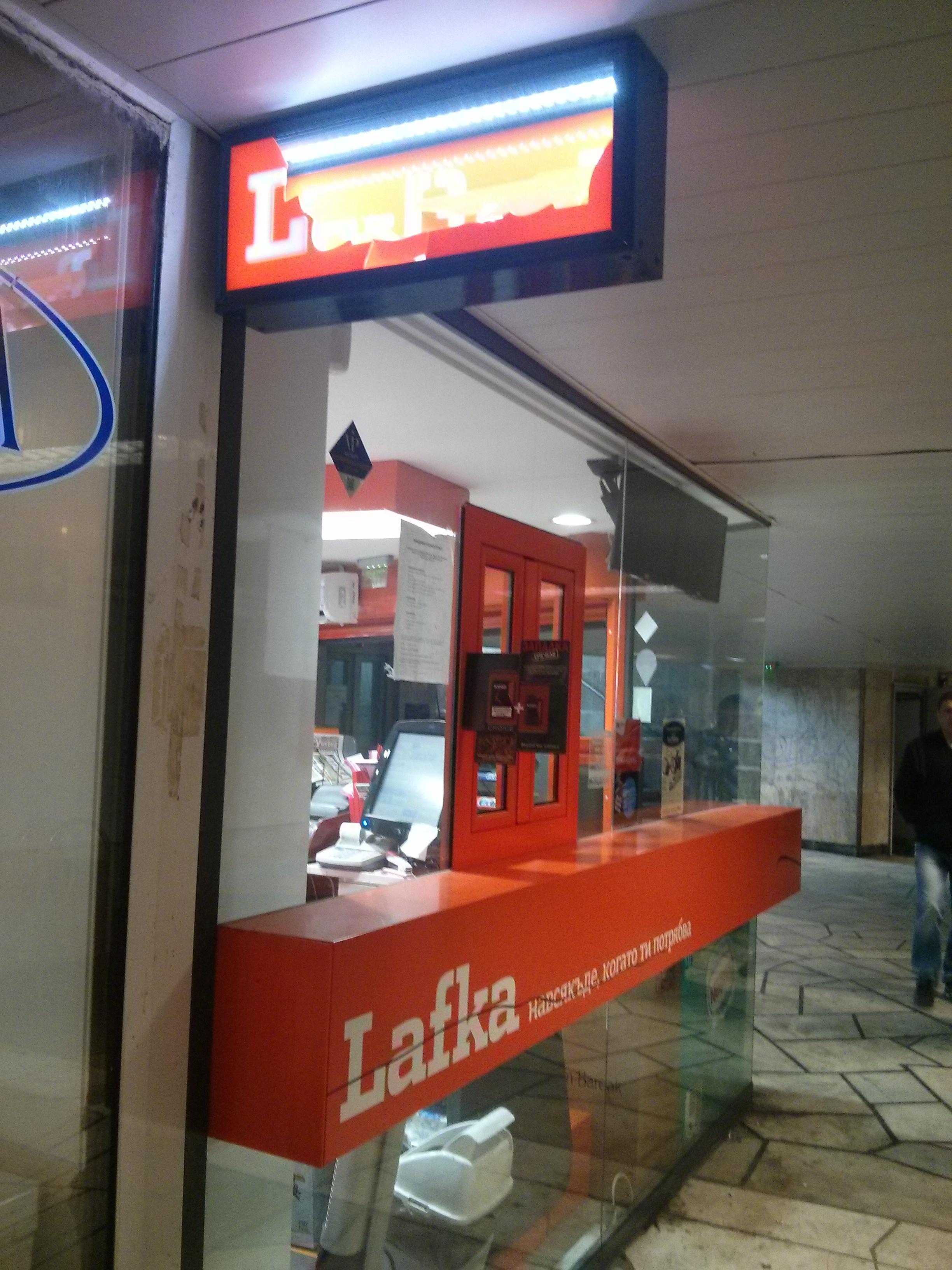 Възмущение за Lafka
