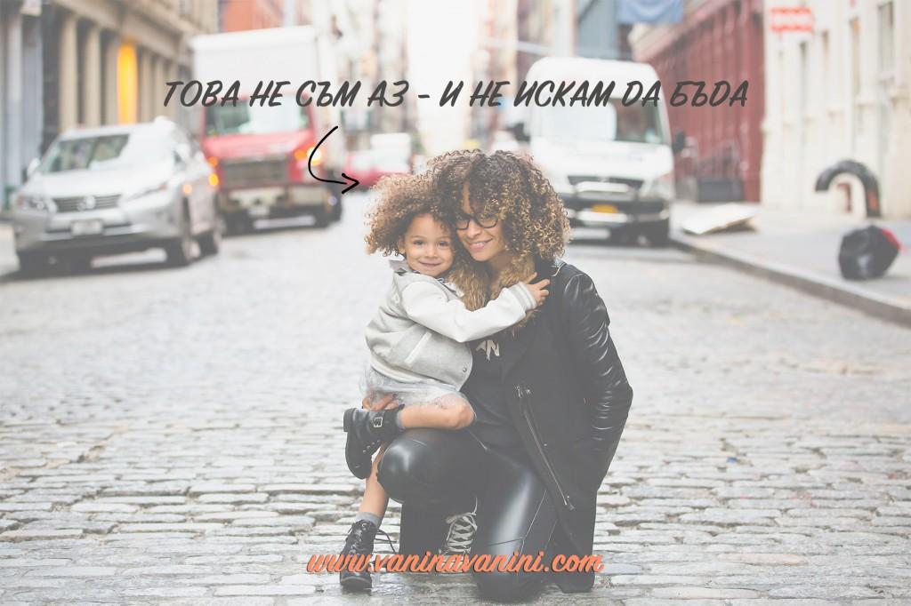 Имането на деца не е задължително I vaninavanini.com