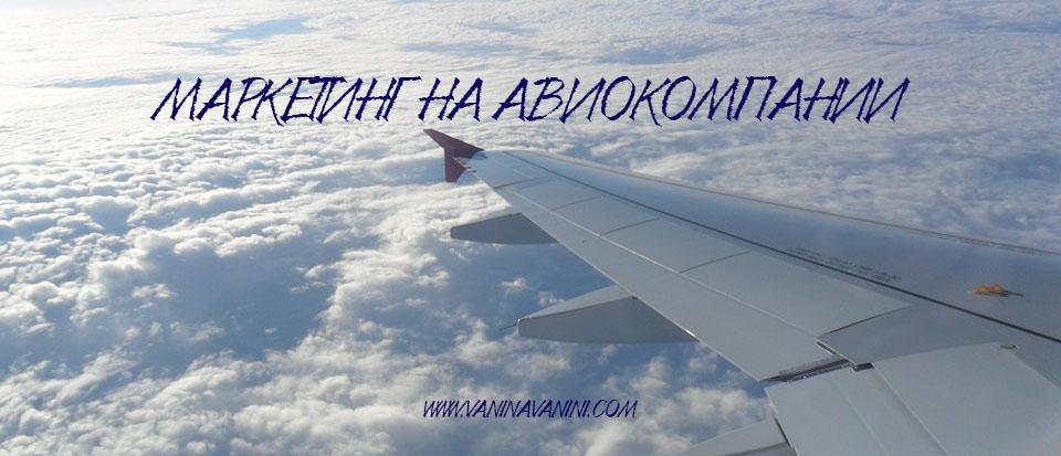 имейл маркетинг на авиокомпании