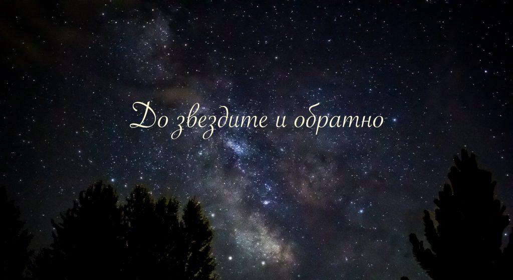 До звездите и обратно | Блогът на Ванина Иванова