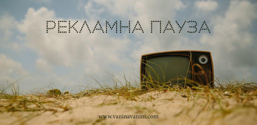 Рекламна пауза | Блогът на Ванина Иванова