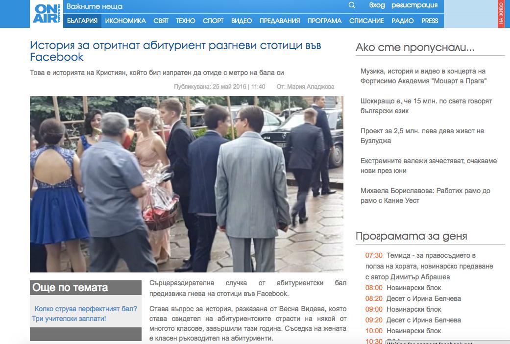 Фейсбук журналистика | Блогът на Ванина Иванова